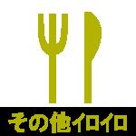 その他.fw