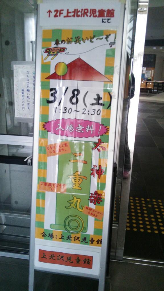 上北沢区民センター イベント