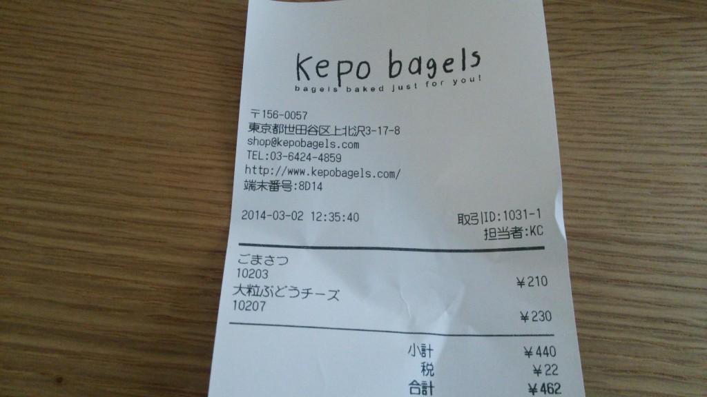 ケポベーグル(価格)
