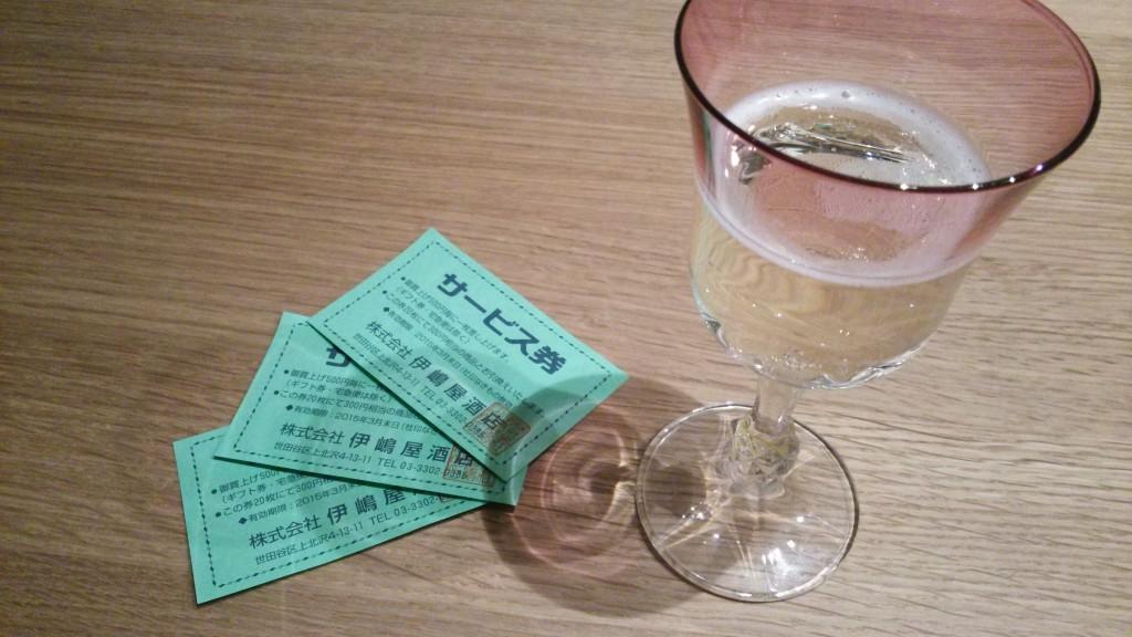 飯嶋屋酒店 サービス券