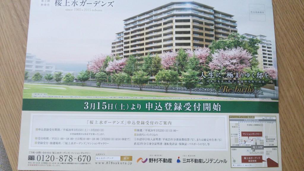桜上水ガーデンズ 第二期