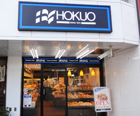 HOKUO北欧 店舗外観