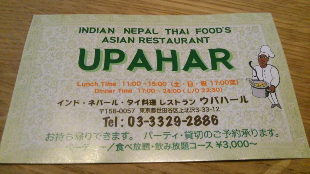 ウパハール ショップカード