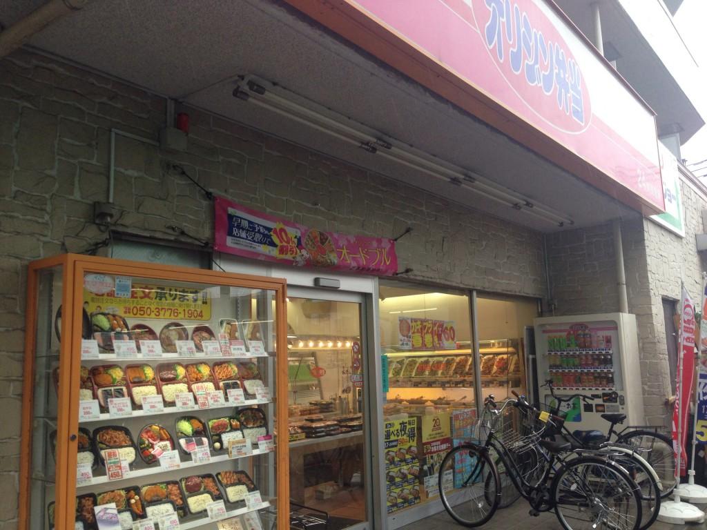 オリジン 上北沢店