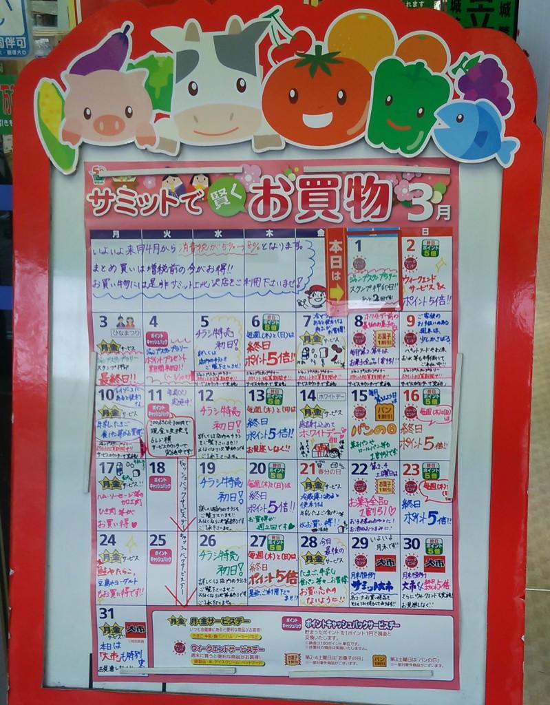 サミット 3月カレンダー