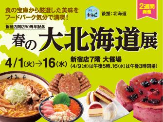 北海道展 京王百貨店