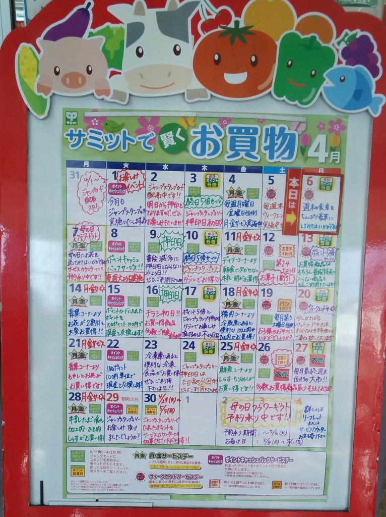 サミット上北沢店 2014年4月