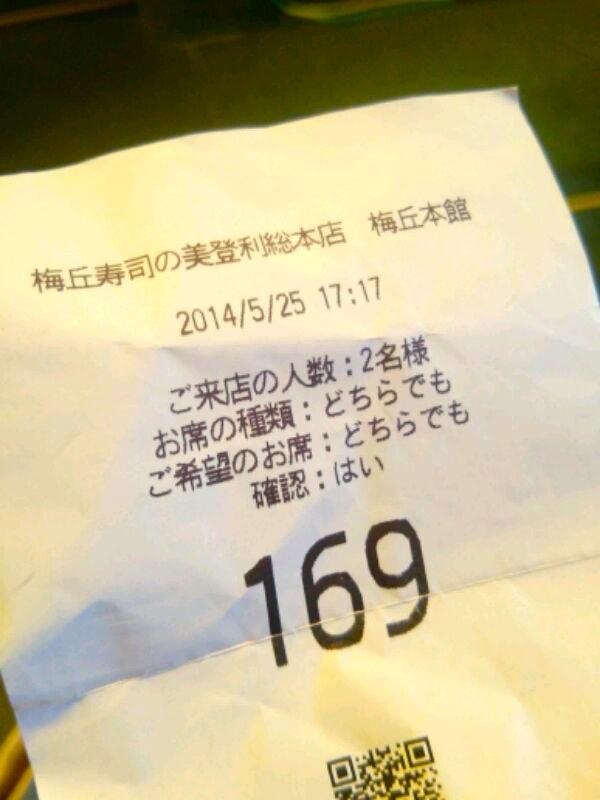 梅ヶ丘美登利寿司総本店