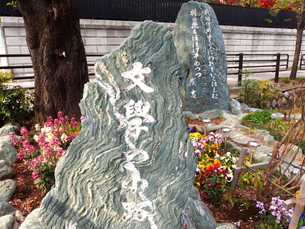 北沢川緑道 文学の小道