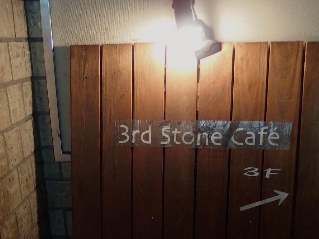 サードストーンカフェ 下北沢