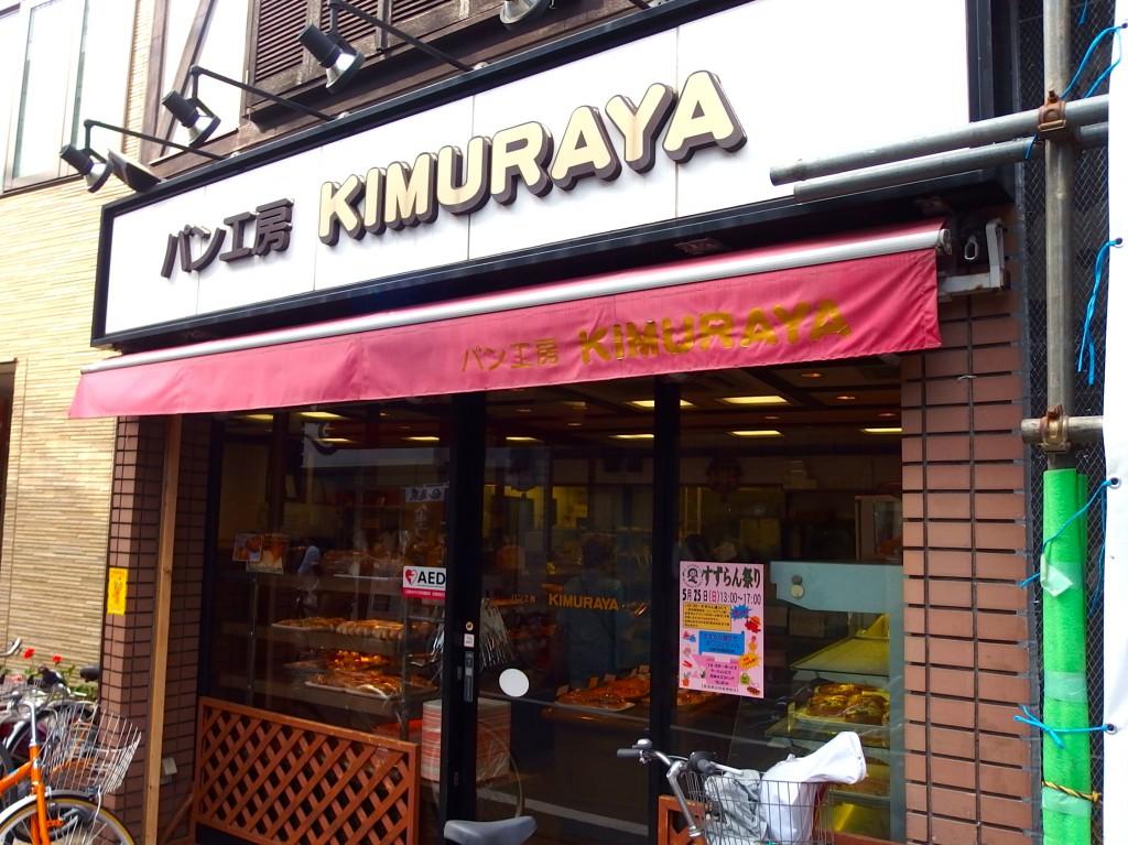 パン工房キムラヤ
