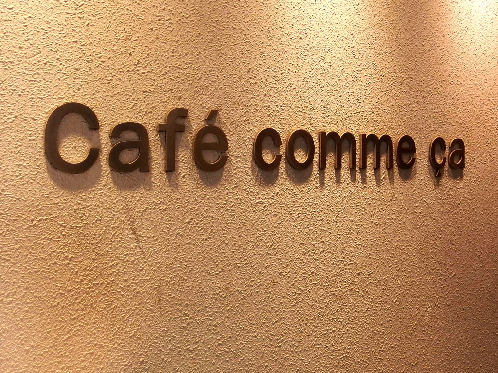 カフェ•コムサ 渋谷ロフト店 看板
