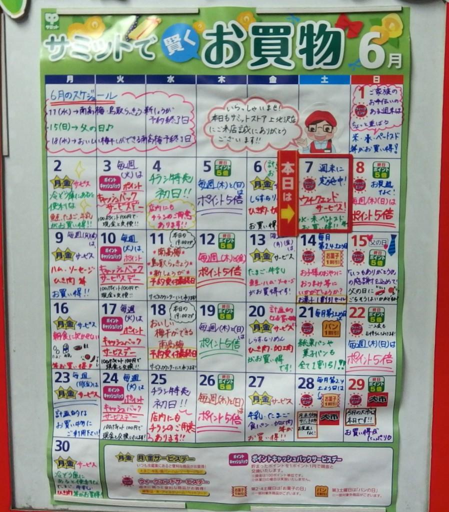 サミット上北沢店 2014年6月