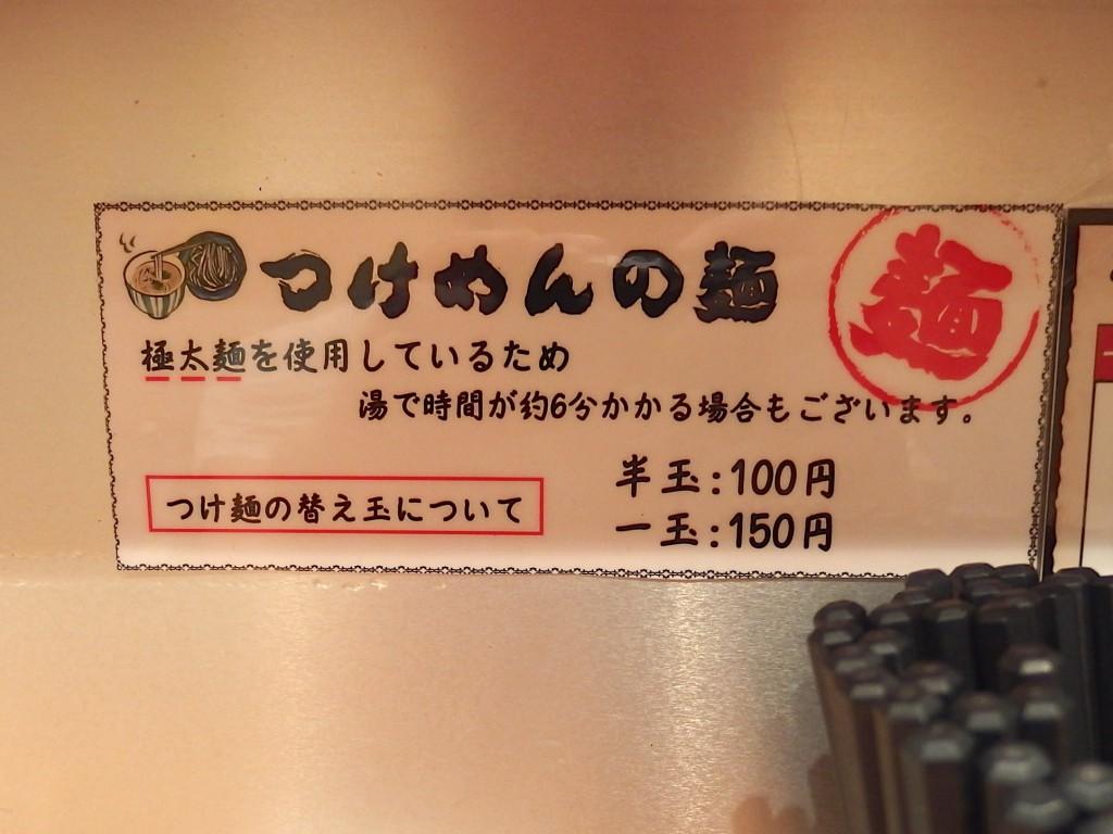 龍吟軒 上北沢店 メニュー