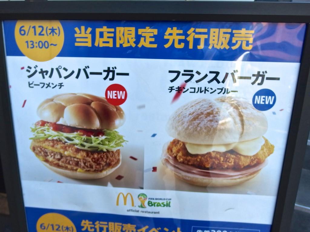 マクドナルド 渋谷