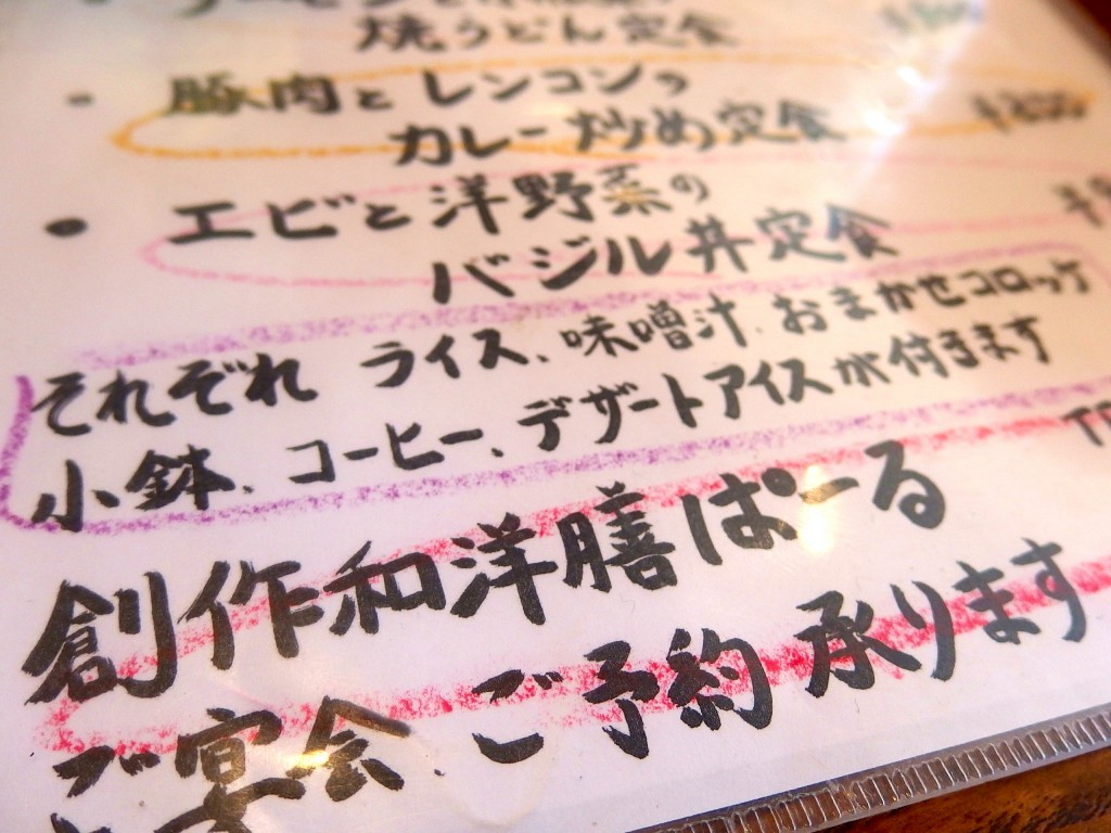 八幡山 定食 創作和洋膳ぱーる