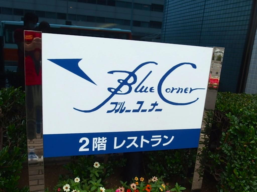 ブルーコーナー ANA