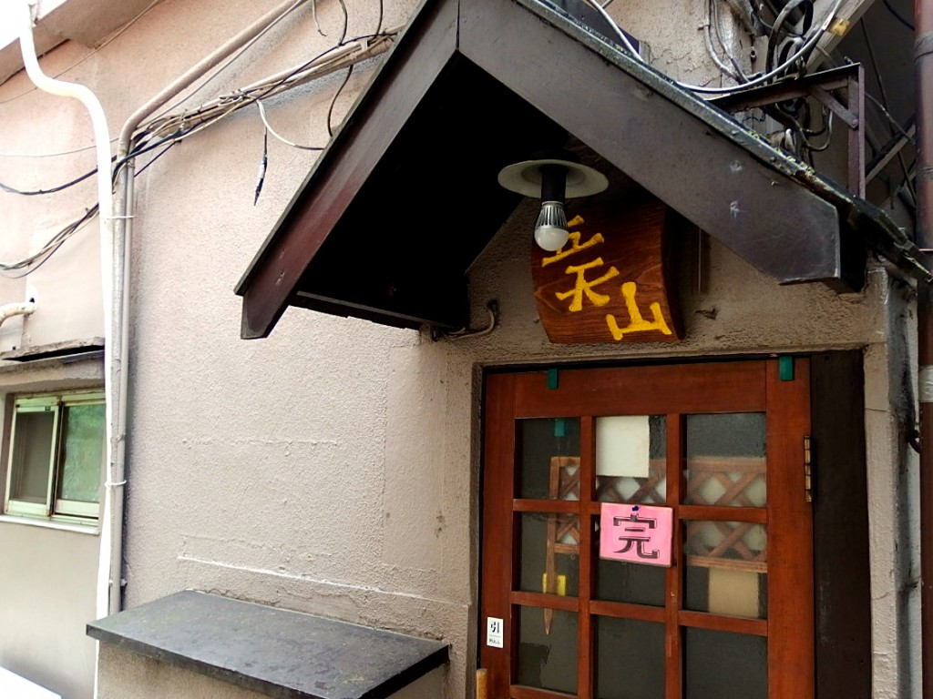 オオモリヤ 三軒茶屋