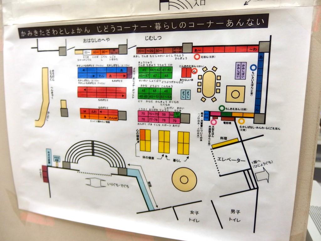 上北沢図書館(館内図)
