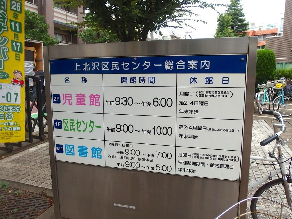 上北沢図書館(開館時間)