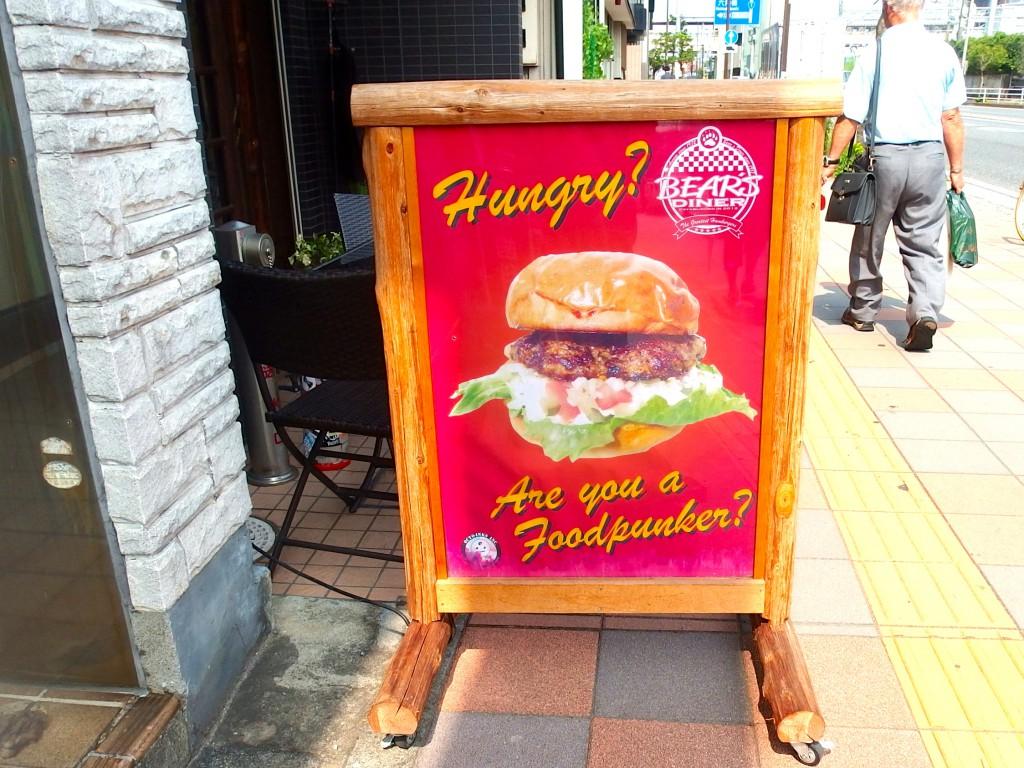 ベアーズダイナー 東神奈川 ハンバーガー