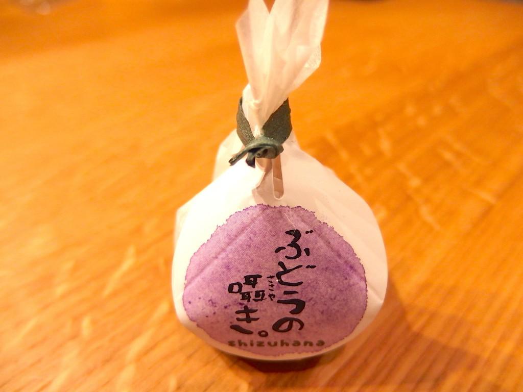 上北沢 和菓子 ぶどうの囁き