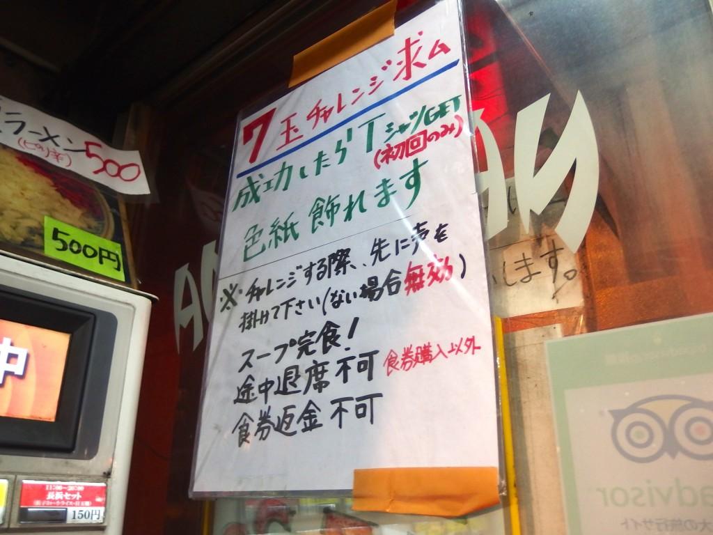 長浜ラーメン 世田谷店 八幡山
