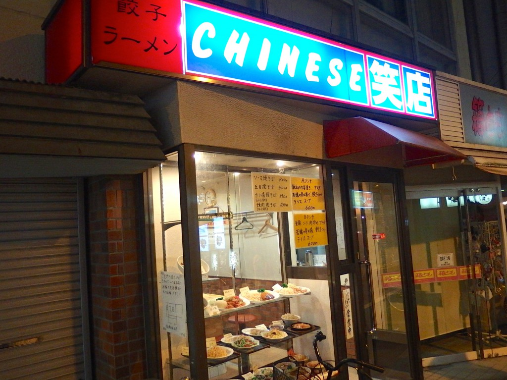 CHINESE笑店(外観)