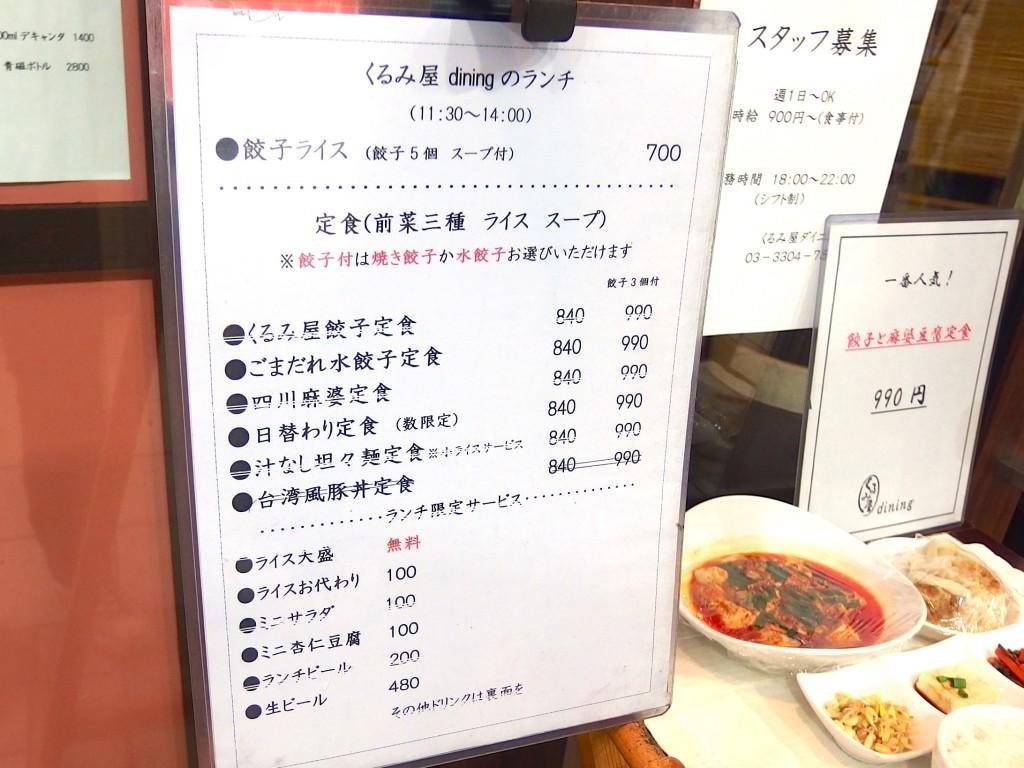 くるみ屋dining(メニュー)