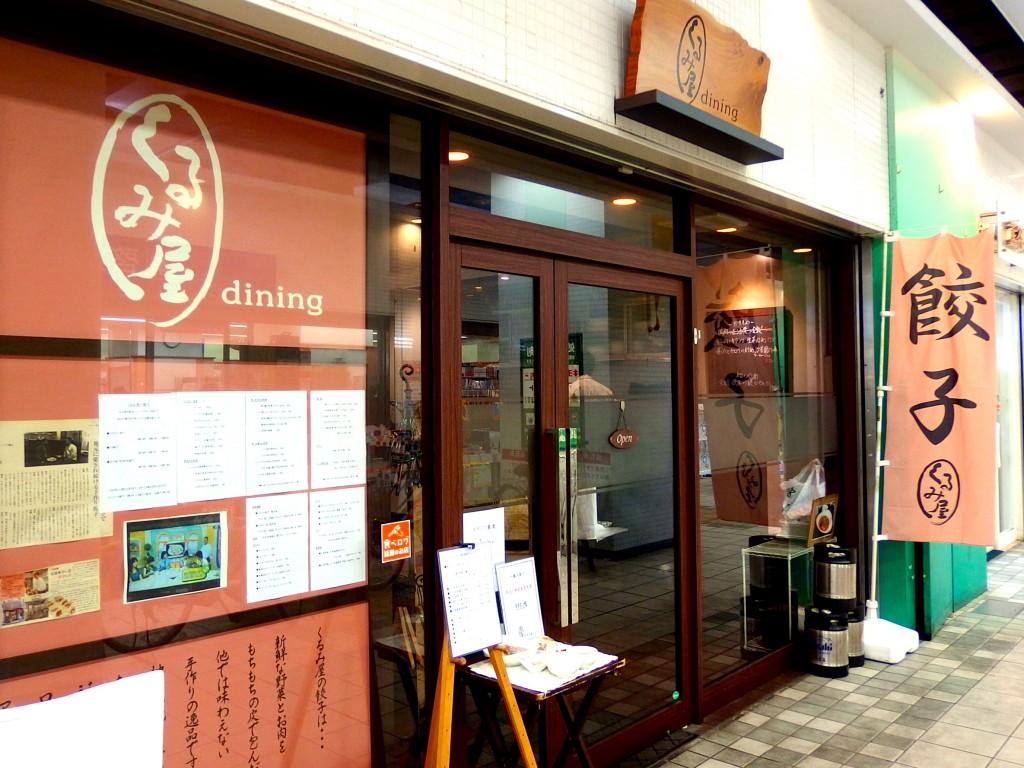 くるみ屋dining(外観)