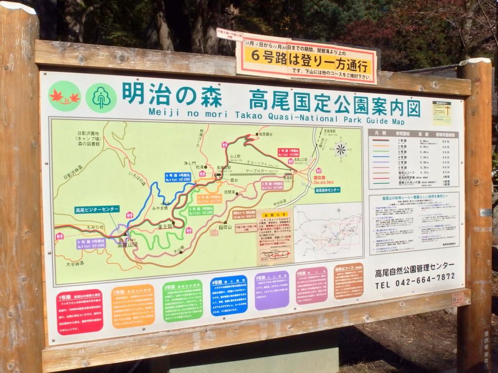 高尾山 案内図