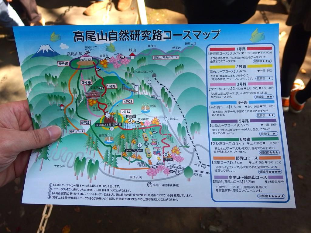 高尾山 コースマップ