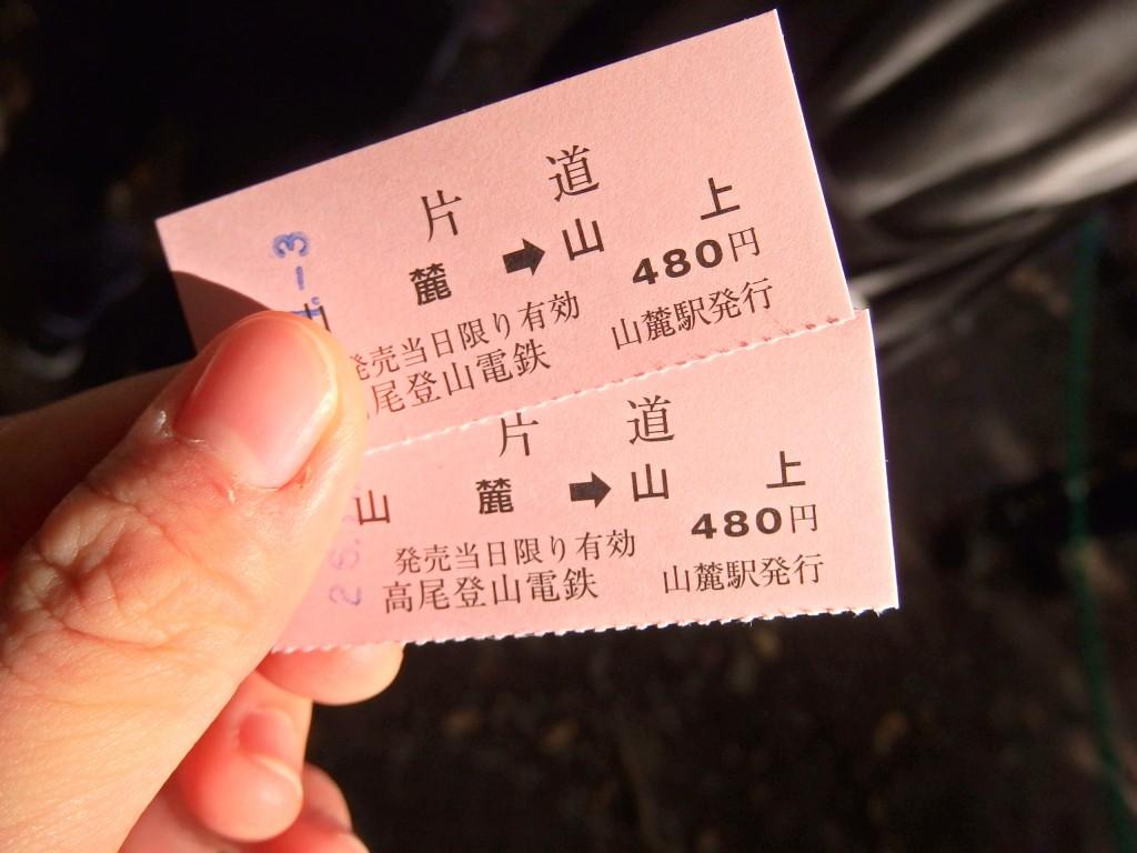 高尾山 エコーリフト