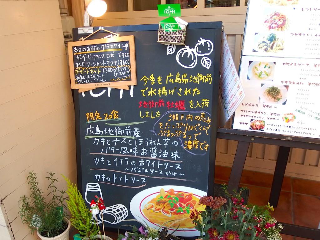 スパゲティ ICHI(外観)