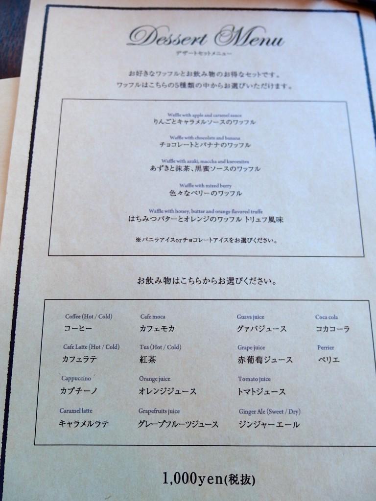 新宿 サザンテラス ベルギービール リトルデリリウム deliriumcafe