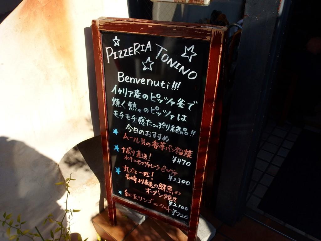 ピッツェリア トニーノ(TONINO) メニュー