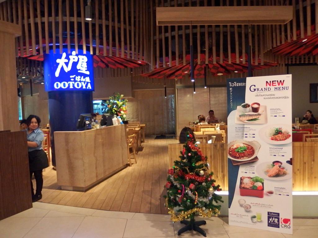 タイ バンコク 観光 サイアムパラゴン 大戸屋