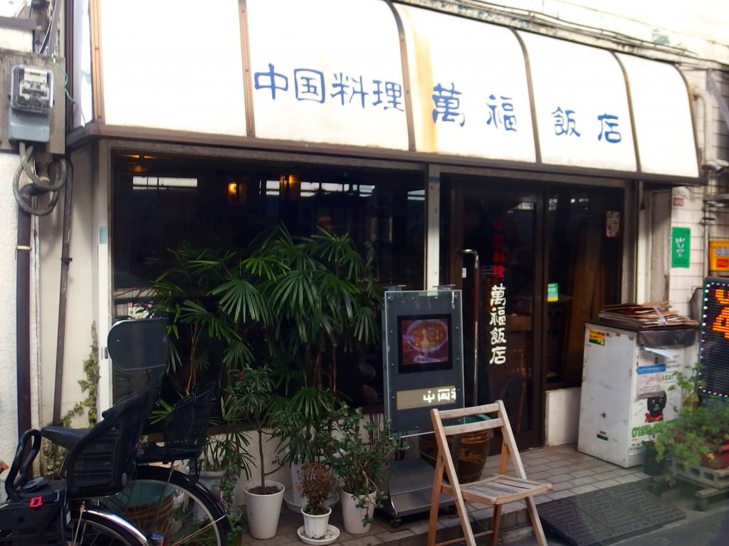 萬福飯店 永福町 中華