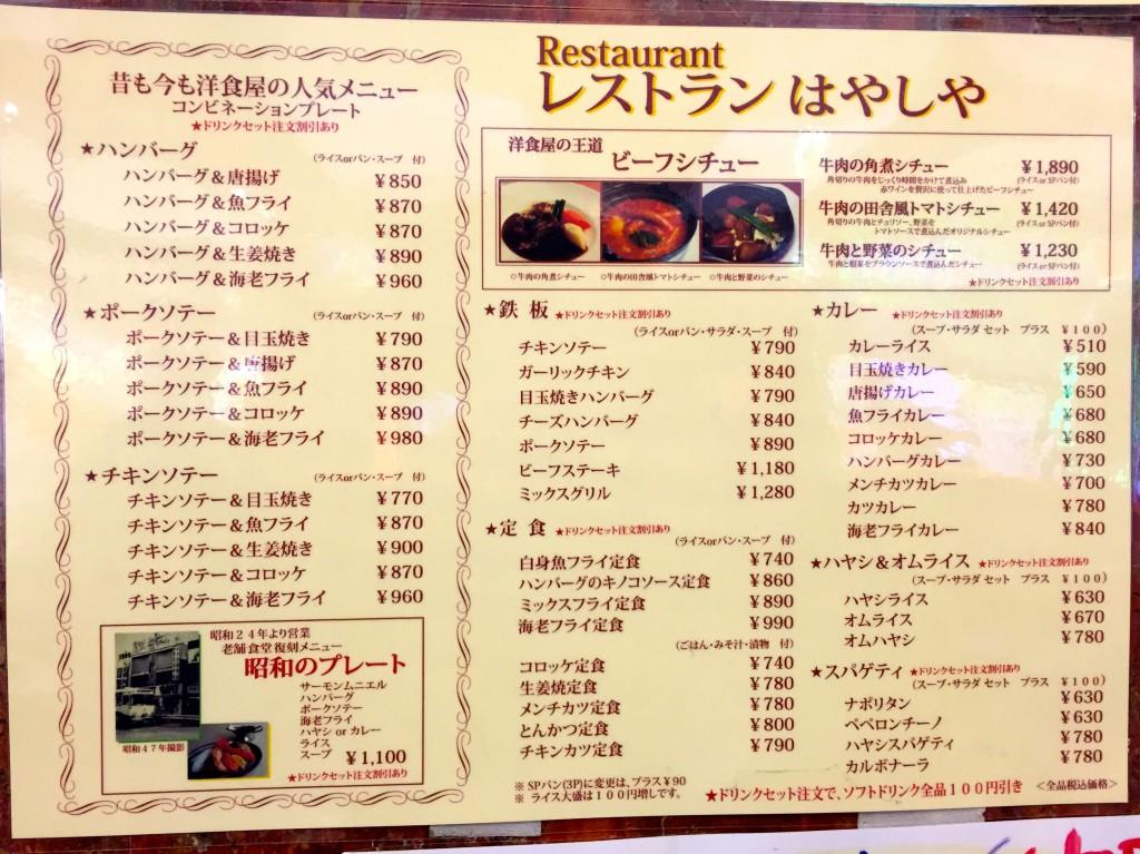 はやしや 新宿 洋食