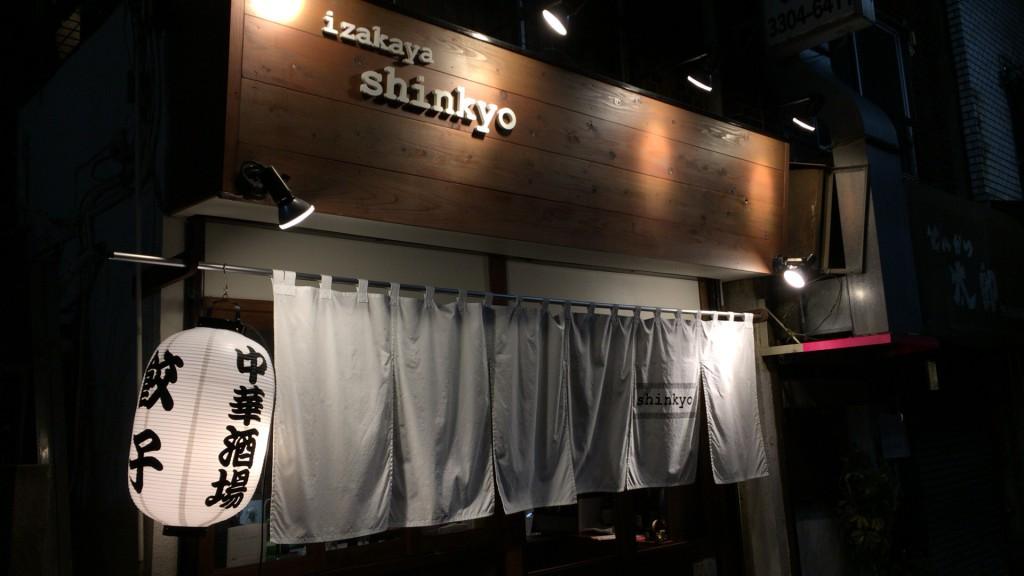 izakaya shinkyo(外観)