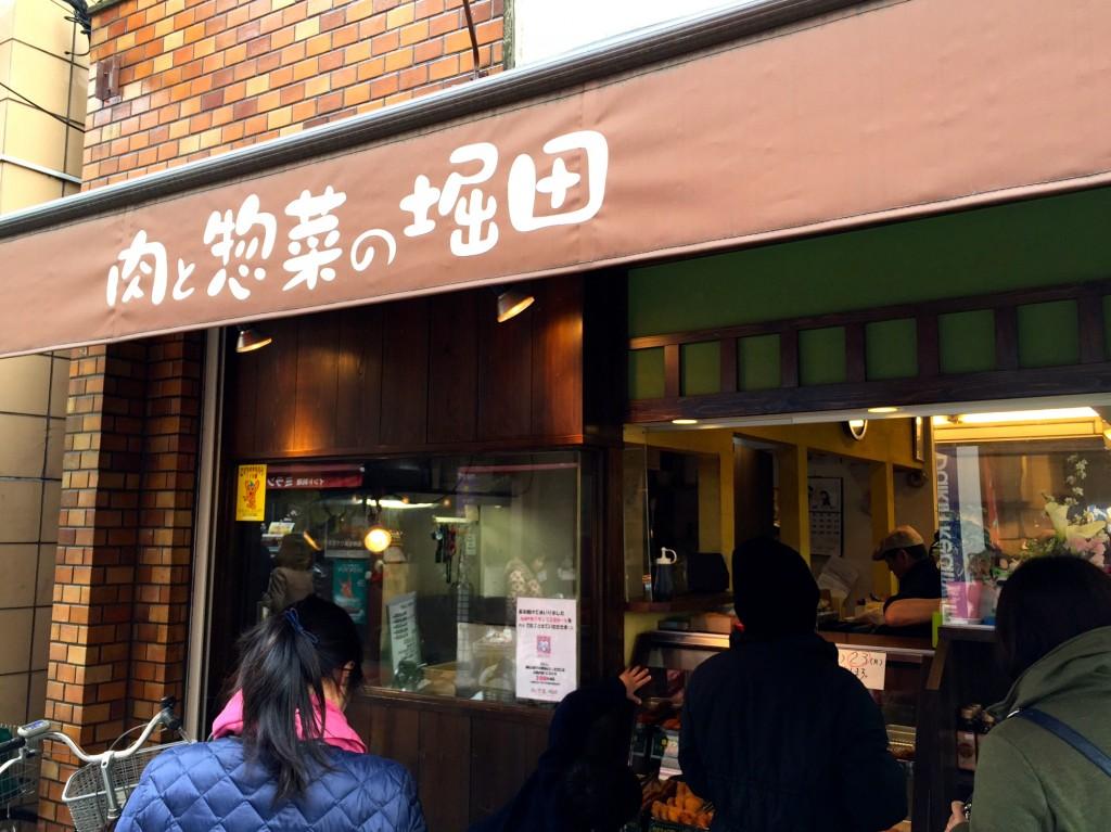 肉と惣菜の堀田