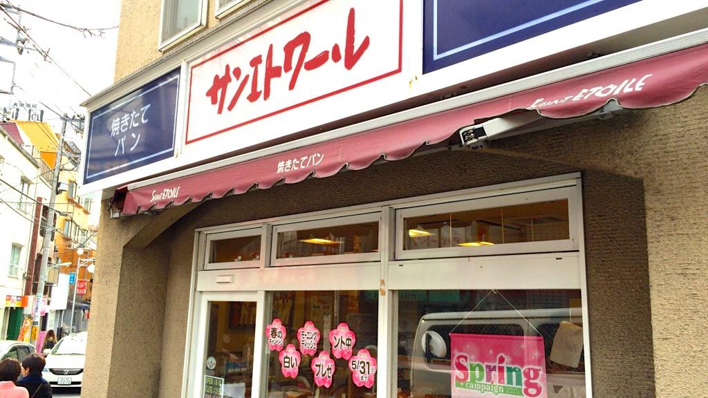 サンエトワール 桜上水店(外観)