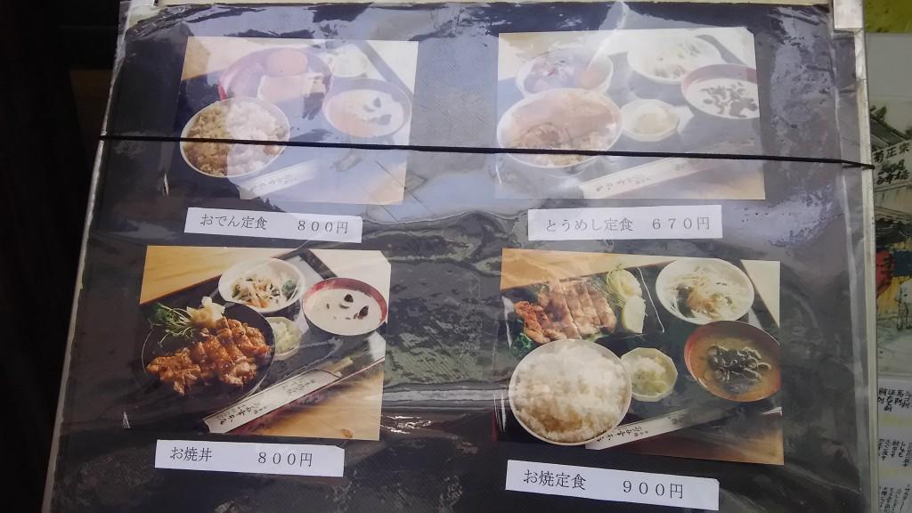 日本橋 お多幸本店 とうめし 和食 おでん
