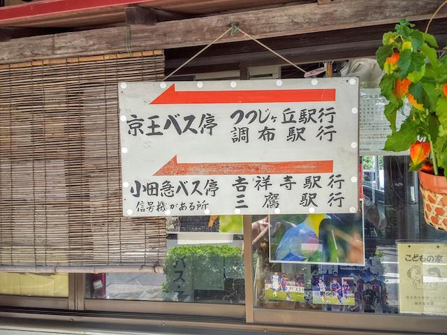 深大寺 蕎麦 京王線 スタンプラリー
