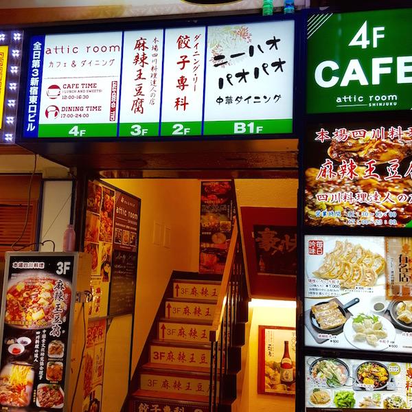 外観(餃子専科 Dining Lee)