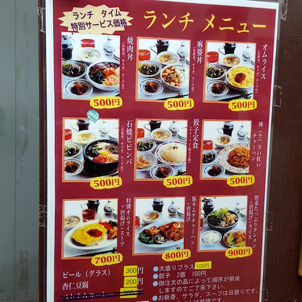 ランチ、メニュー(餃子専科 Dining Lee)