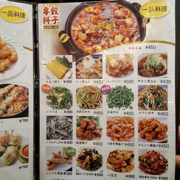 メニュー(餃子専科 Dining Lee)