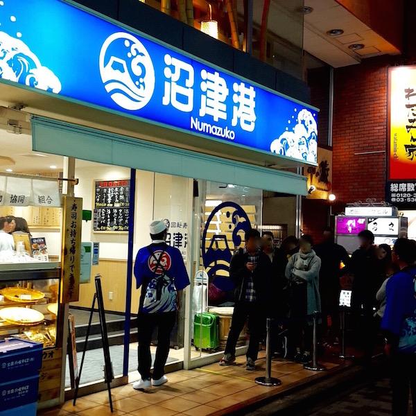 沼津港 新宿本店(外観)