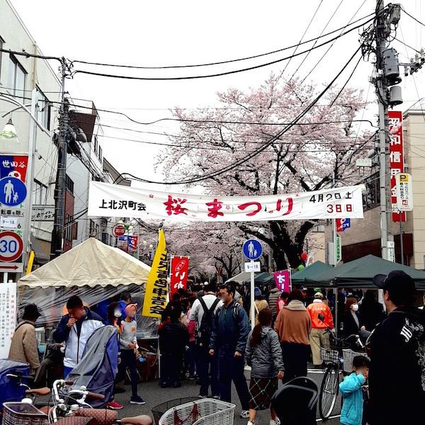 上北沢桜まつり