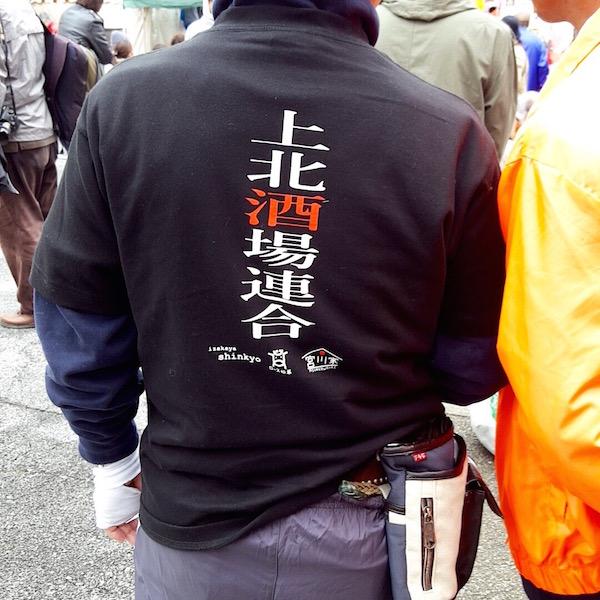 上北沢桜まつり(上北酒場連合)